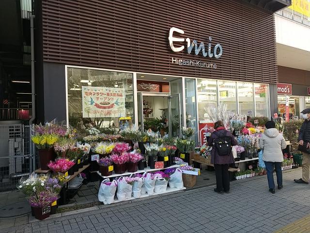 株式会社中央フラワー エミオ東久留米店の写真