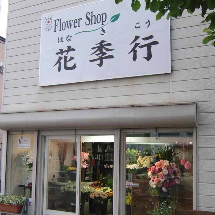 フラワーショップ 花季行の写真