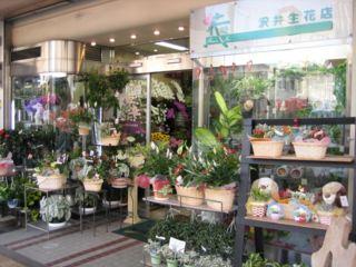 有限会社 沢井生花店の写真
