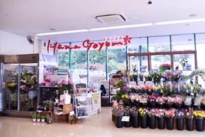 (有)フラワーショップ花季 小諸東店の写真