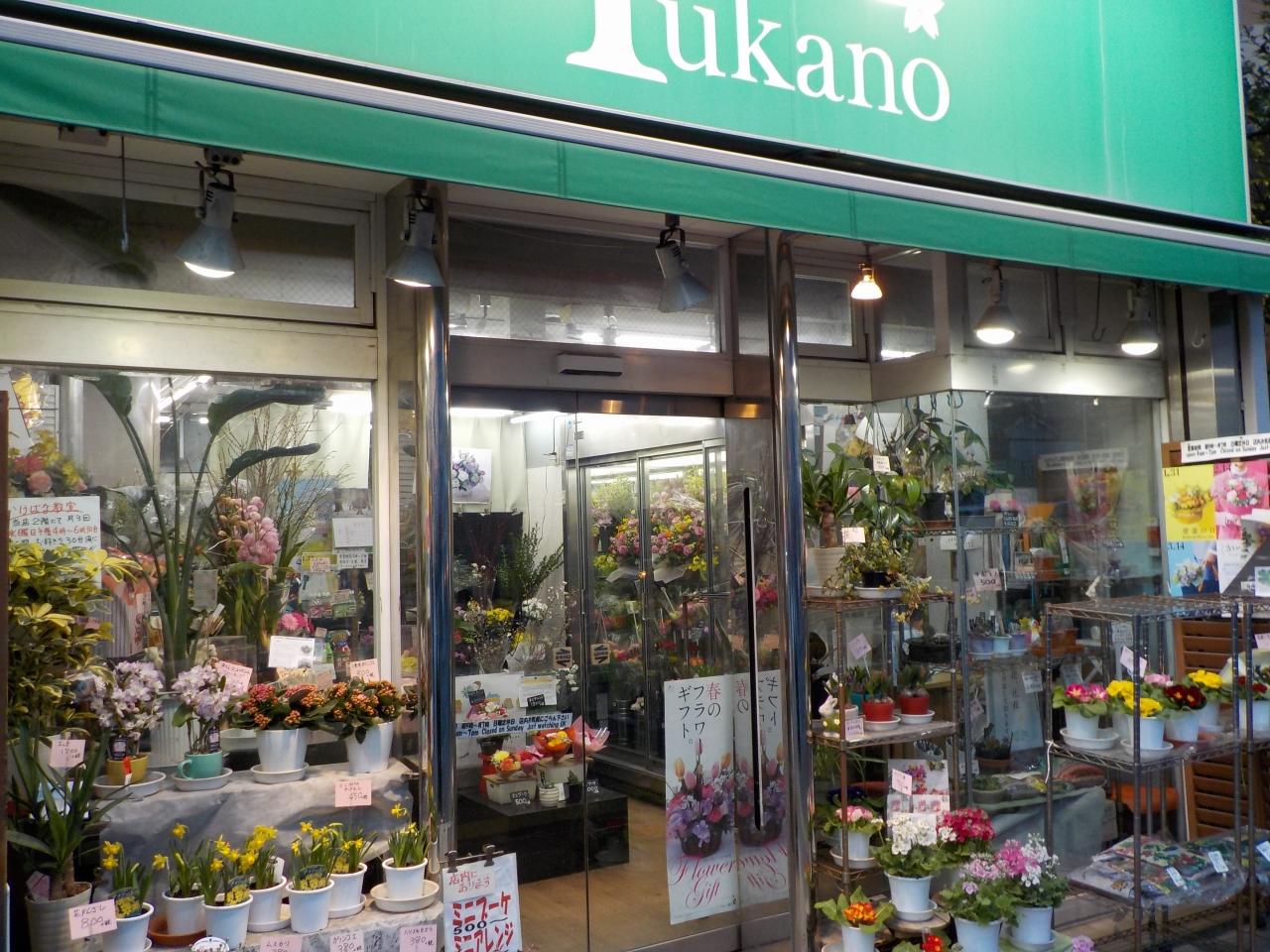 (株)ふかの生花店の写真