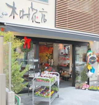 木村花店の写真