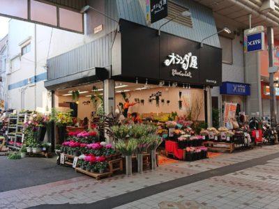 オランダ屋 武蔵小山店の写真