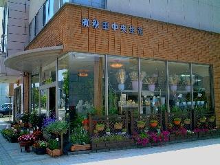 (有)秋田中央生花の写真