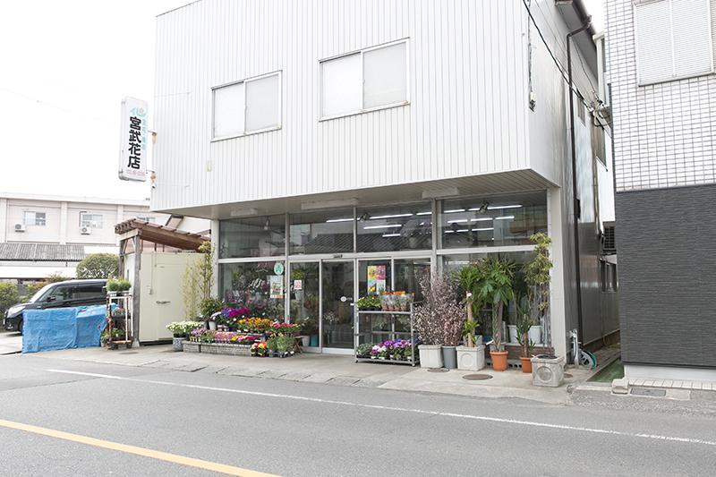 宮武花店の写真
