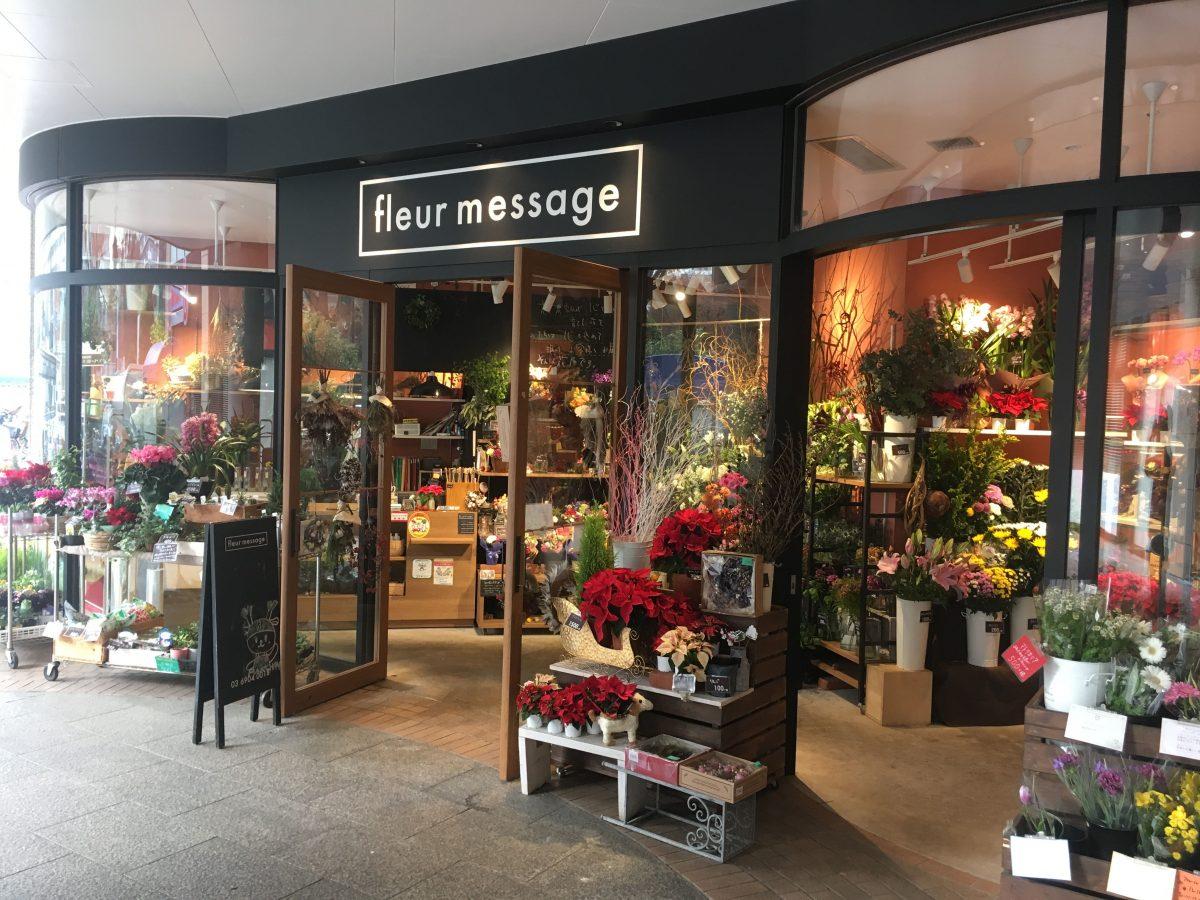 フルール メサージュ 光が丘店の写真