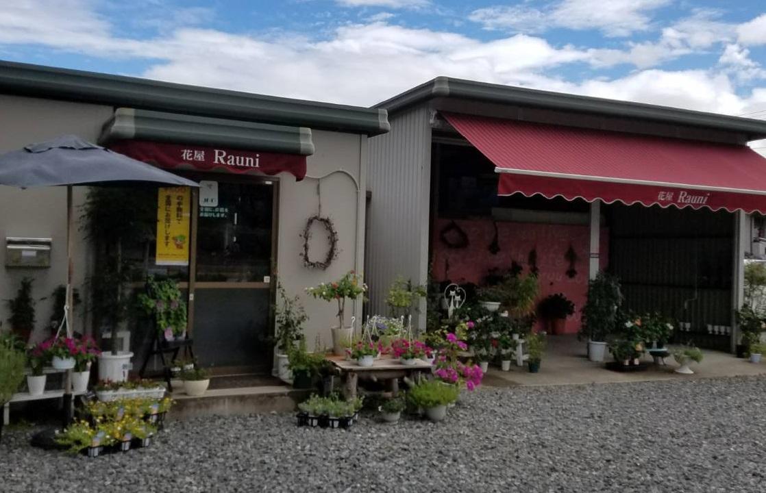 花屋 Rauniの写真