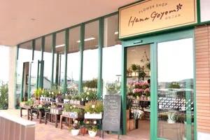 (有)フラワーショップ花季 山口店の写真