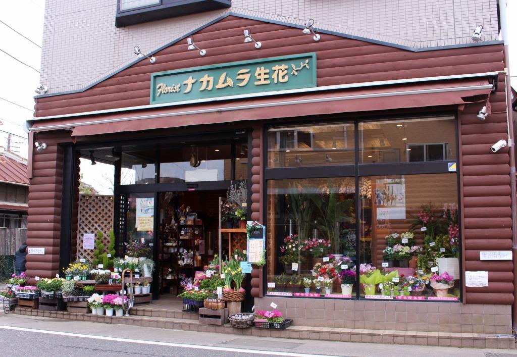 有限会社 ナカムラ生花の写真