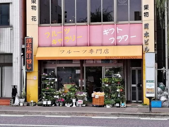 シーズンズセキモト 株式会社関本商店の写真