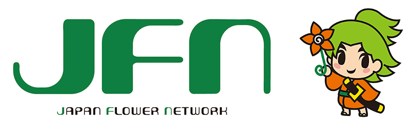 JFN ジャパン・フラワーネットワーク