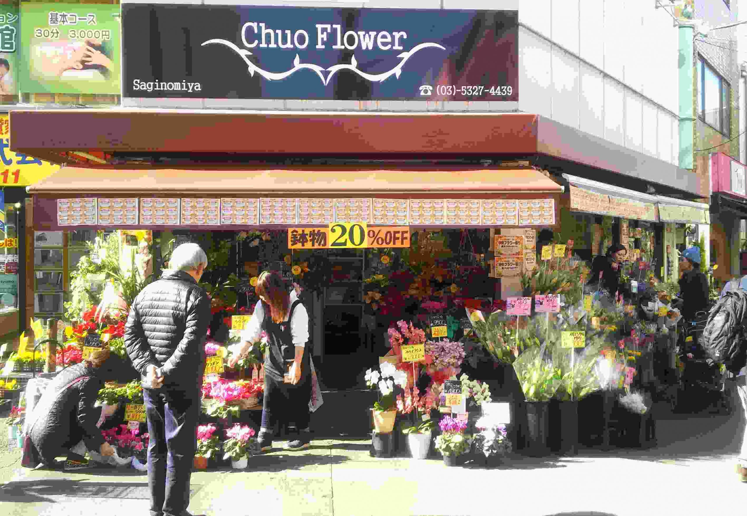 株式会社中央フラワー 鷺ノ宮店の写真