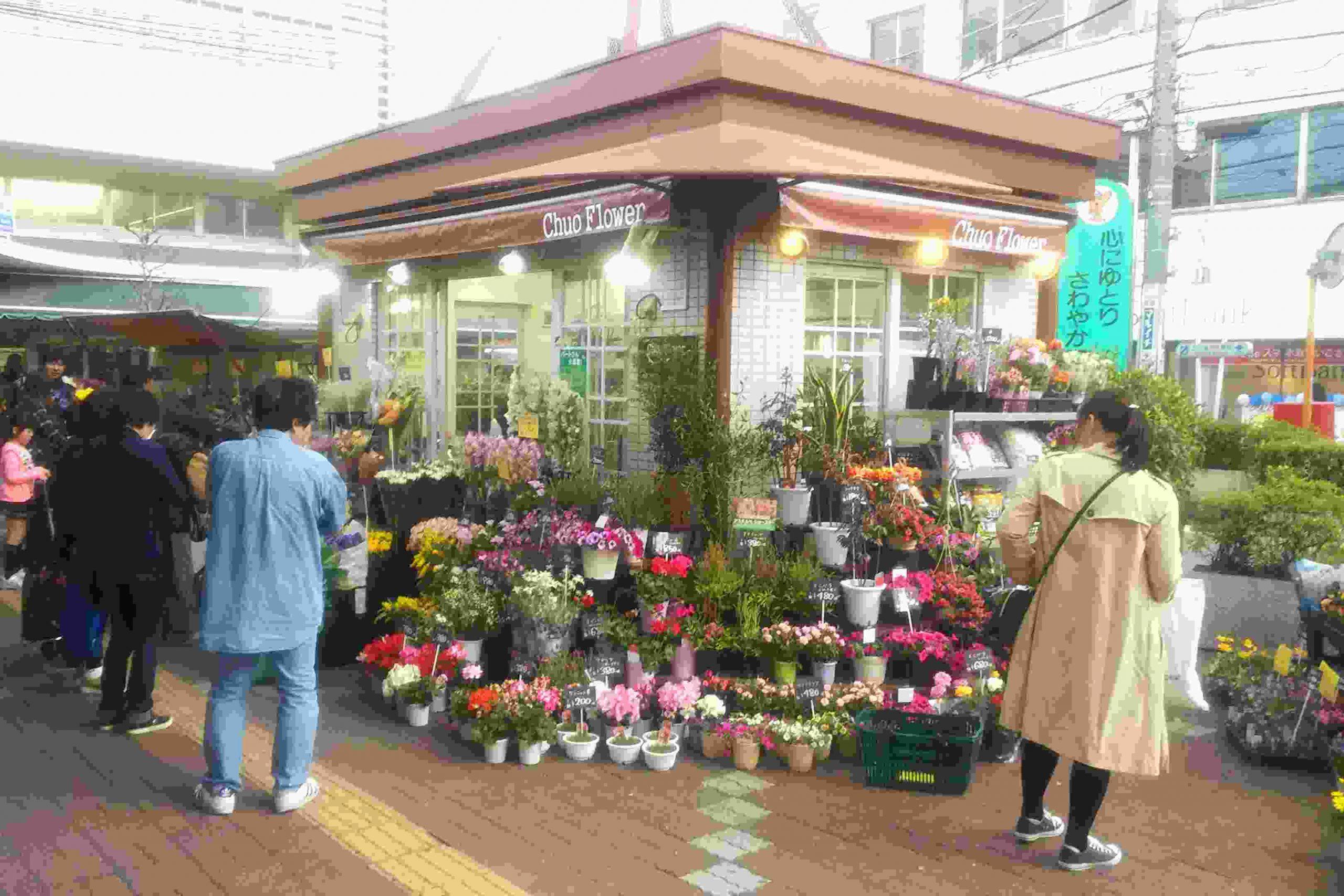 株式会社中央フラワー 上石神井店の写真