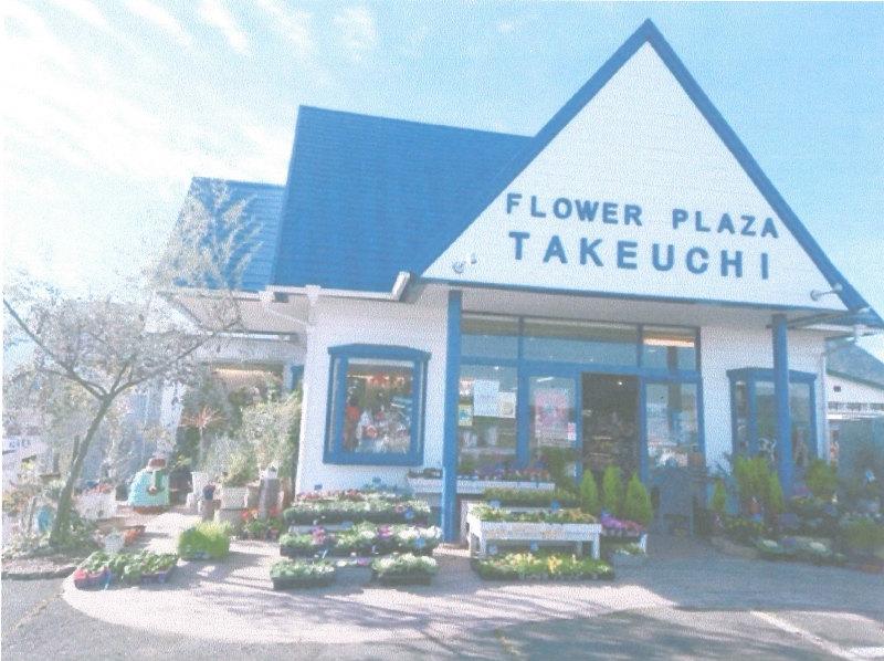 有限会社花の店タケウチの写真