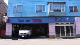 (有)佐々木生花店の写真
