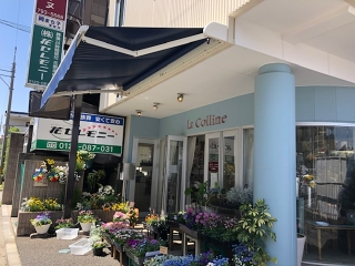花の店おか ラ・コリーヌの写真
