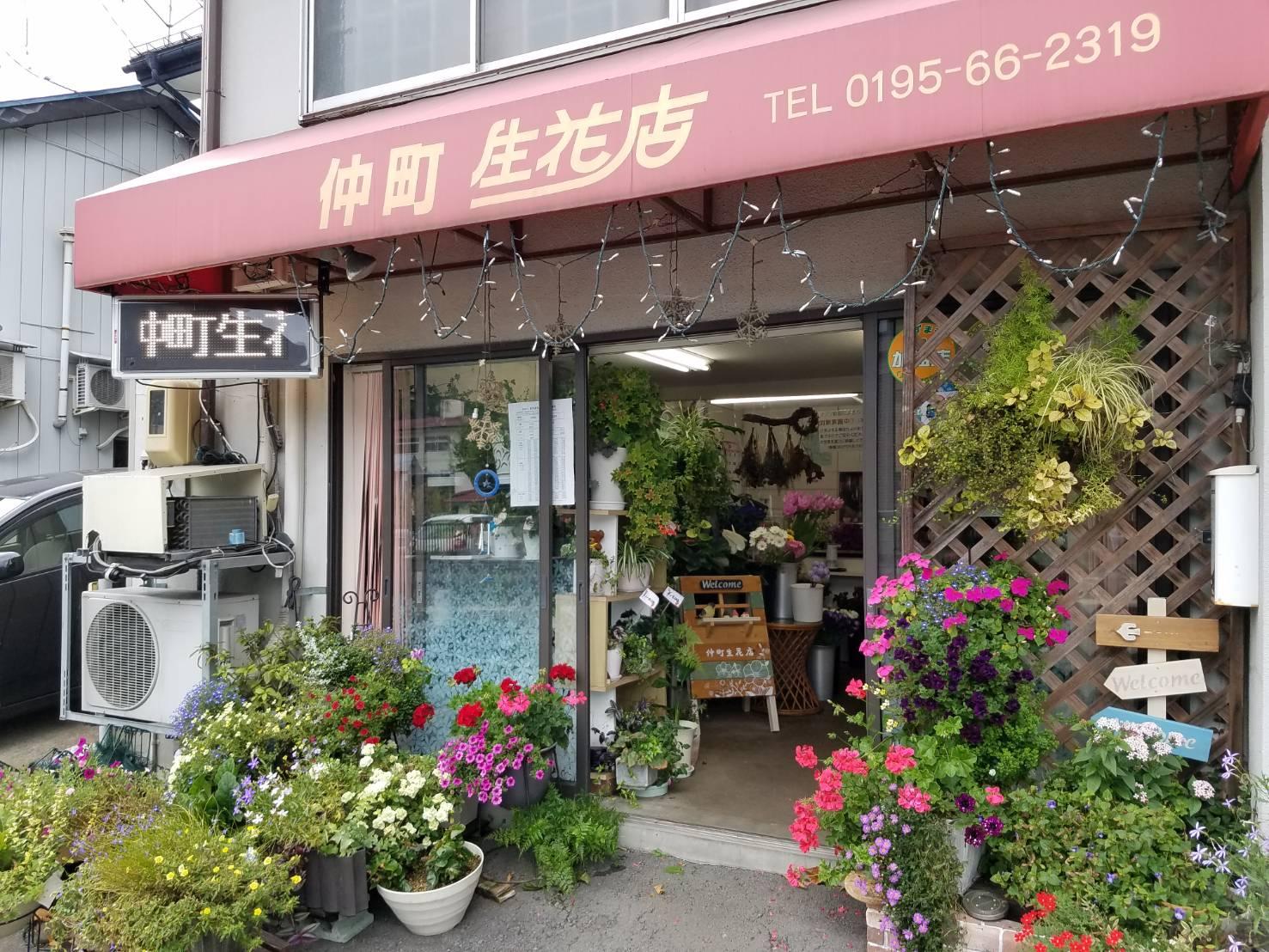 仲町生花店の写真