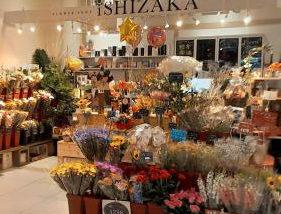 フラワーショップいしざか 美幌店の写真