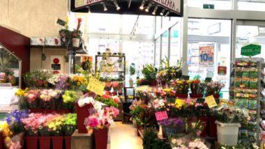フラワーショップいしざか 真駒内店の写真