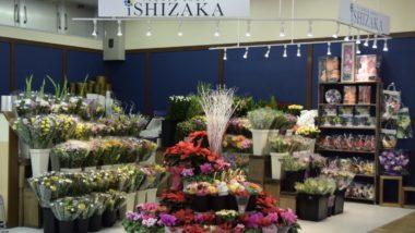 フラワーショップいしざか 東苗穂店の写真