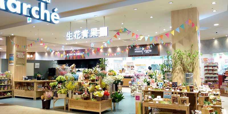 生花青果 茨木太田店の写真