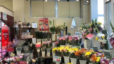 フラワーショップいしざか 江差店の写真